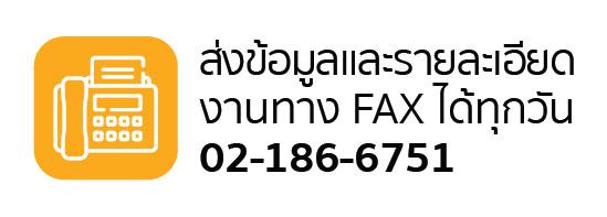 Button-Fax