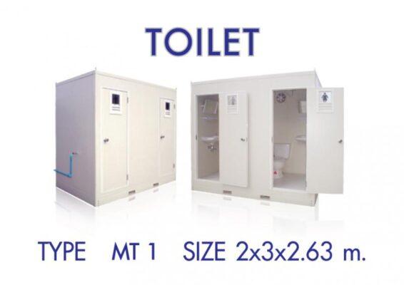 ตู้คอนเทนเนอร์ ห้องน้ำ รหัส MT1
